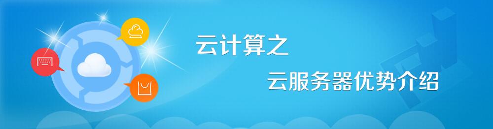 云計算之云服務器優勢介紹