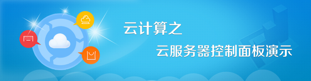 云计算之云服务器控制面板演示