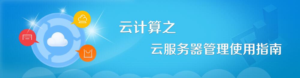 云計算之云服務器管理使用指南