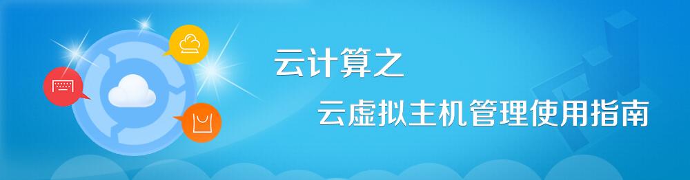 云计算之云虚拟主机管理使用指南